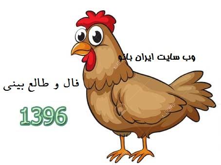 طالع بینی سال 96,فال سال 96 برای متولدین اردیبهشت,فال سال 96 برای متولدین خرداد,فال سال 96 برای متولدین بهمن