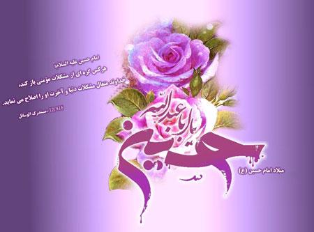 کارت پستال ولادت امام حسین,عکس میلاد امام حسین
