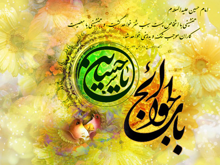 Image result for ‫تولد امام حسین‬‎