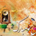 عکس پروفایل تبریک عید نوروز