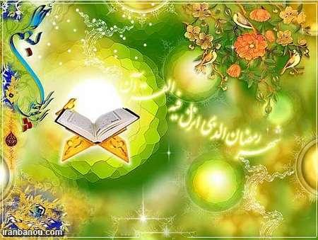 عکس ماه مبارک رمضان,عکس در مورد ماه مبارک رمضان