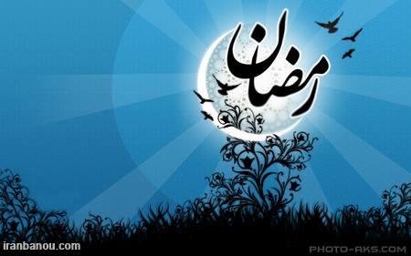 عکسهای ماه مبارک رمضان,اس ام اس برای ماه مبارک رمضان