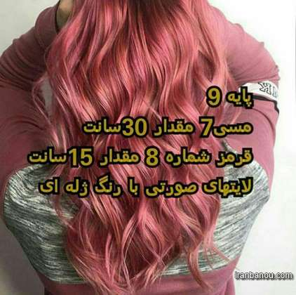 رنگ مو عسلی