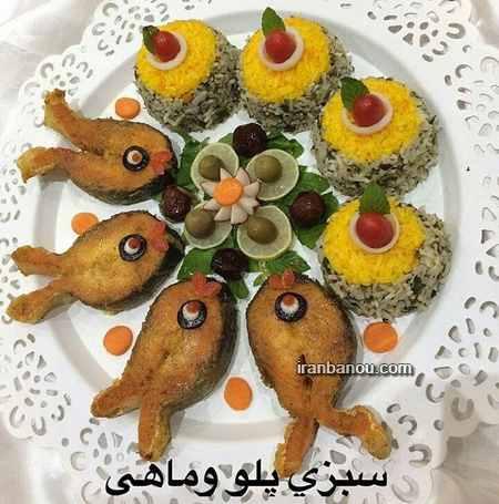 تزیین ماهی پلو