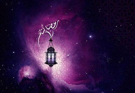 مطلب در مورد ماه رمضان