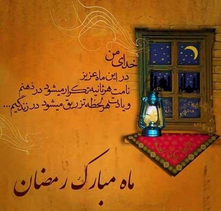 عکس ماه رمضان متحرک