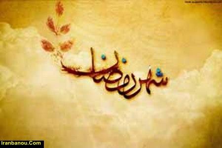 روزه در قرآن